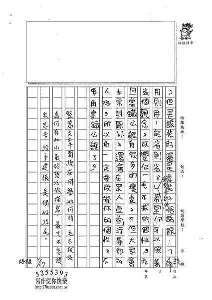 101W6404葉卓翰 (3)
