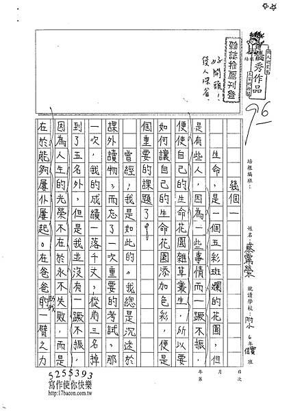 101W6404蔡霈縈 (1)