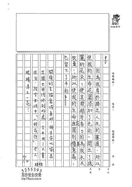 101W6404蔡霈縈 (3)