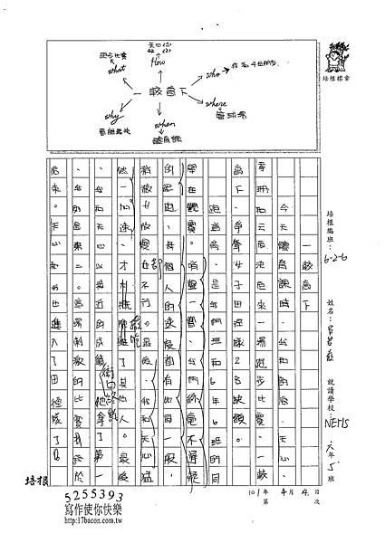 101W6404呂若慈 (2)