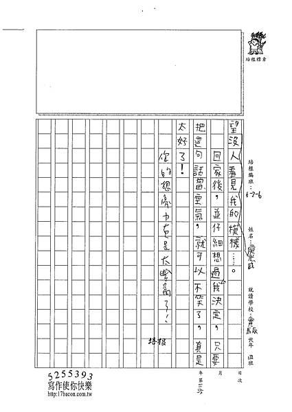 101W6404庾光威 (2)