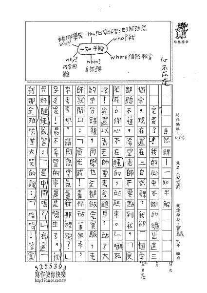 101W6404庾光威 (3)