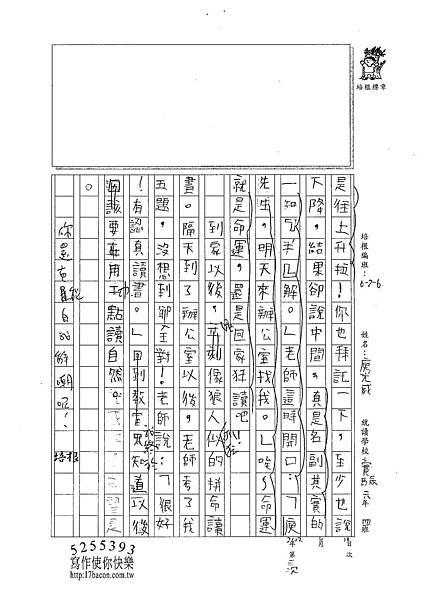 101W6404庾光威 (4)