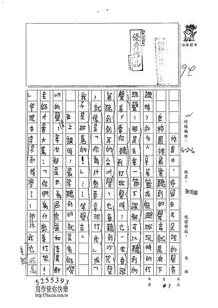 101W6403郭羽綸 (1)
