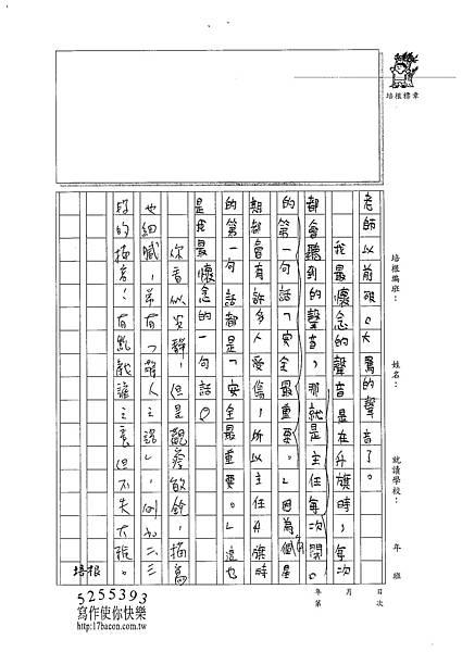 101W6403郭羽綸 (2)
