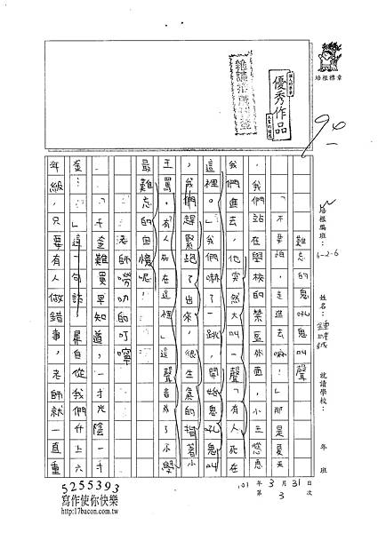 101W6403鍾時誠 (1)