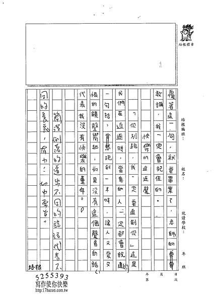 101W6403鍾時誠 (2)