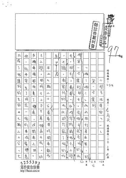 101W6404蔡筠孜 (1)