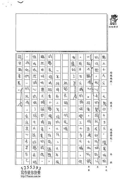 101W6404蔡筠孜 (2)