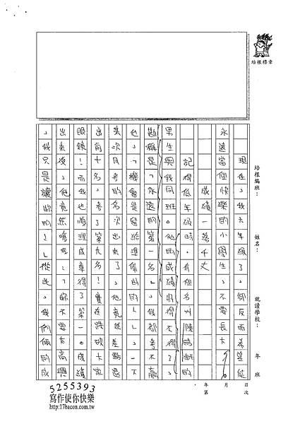 101W6404蔡筠孜 (3)