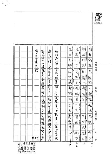 101W6404蔡筠孜 (4)