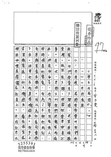 101W6404官予雯 (1)