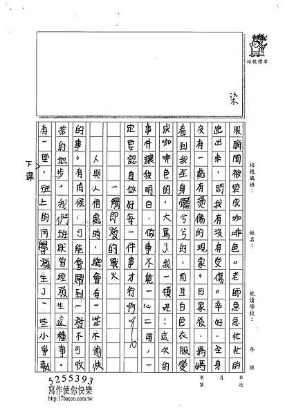 101W6404官予雯 (2)