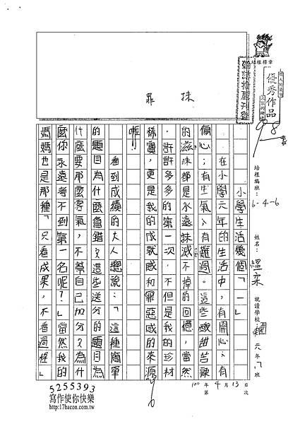 101W6404黃縕柔 (1)