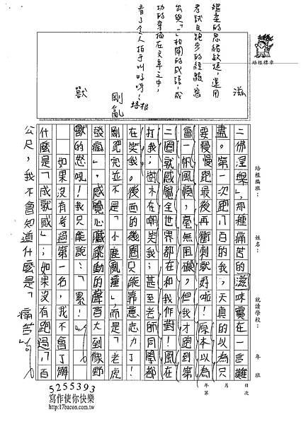 101W6404黃縕柔 (3)