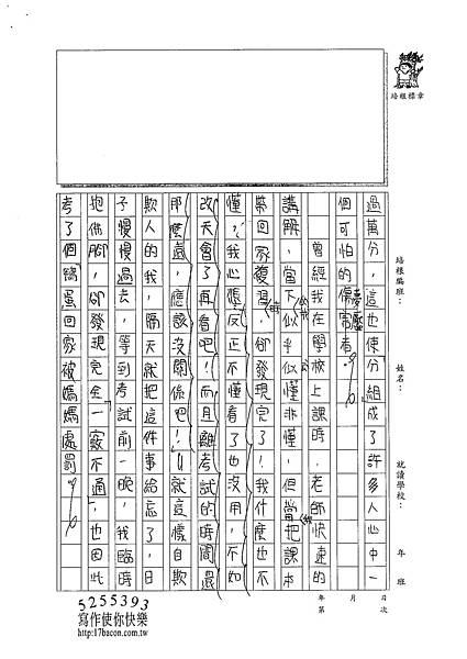 101W6404鄒鈺玫 (2)