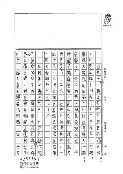 101W6404鄒鈺玫 (3)
