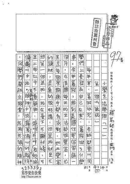 101W6404羅嵩皓 (1)
