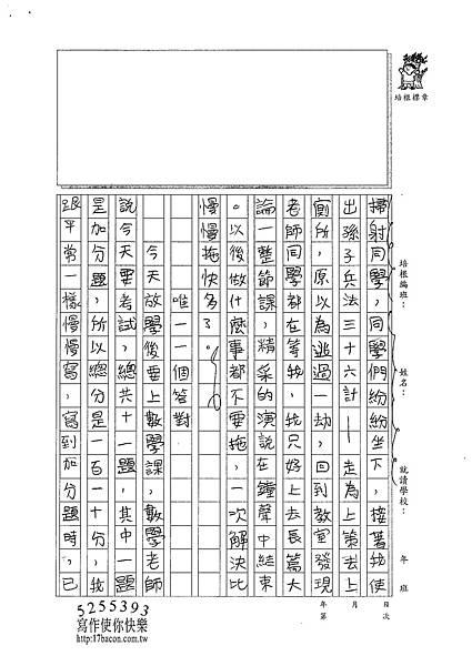 101W6404羅嵩皓 (2)