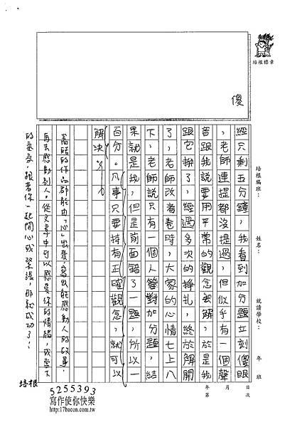 101W6404羅嵩皓 (3)