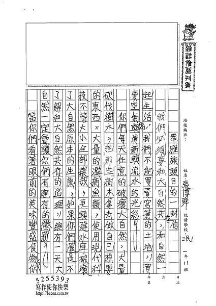 101WA404張博舜 (1)