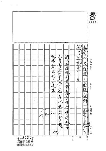 101WA404張博舜 (3)