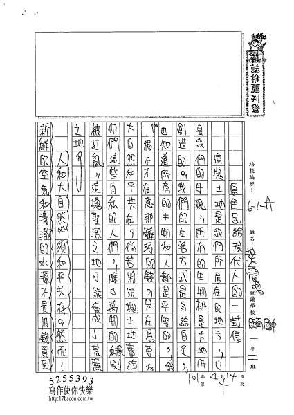 101WA404葉震鳴 (1)