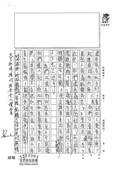 101WA404葉震鳴 (3)