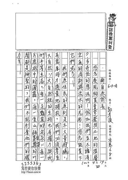 101WA404郭彥頡 (1)
