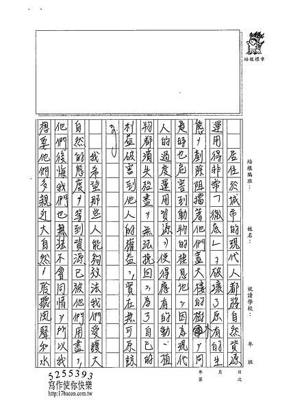 101WA404郭彥頡 (2)