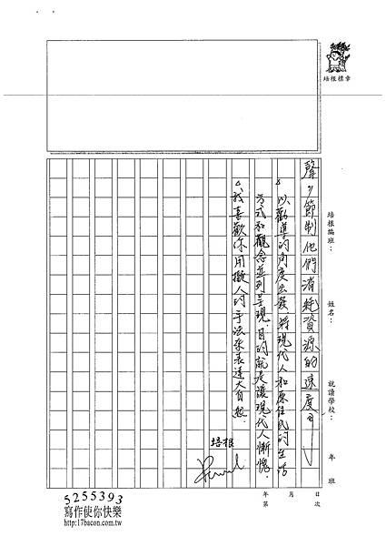 101WA404郭彥頡 (3)