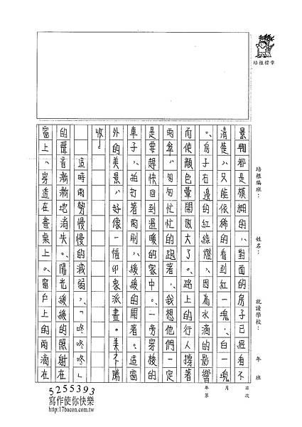 101WG404何冠儒 (2)