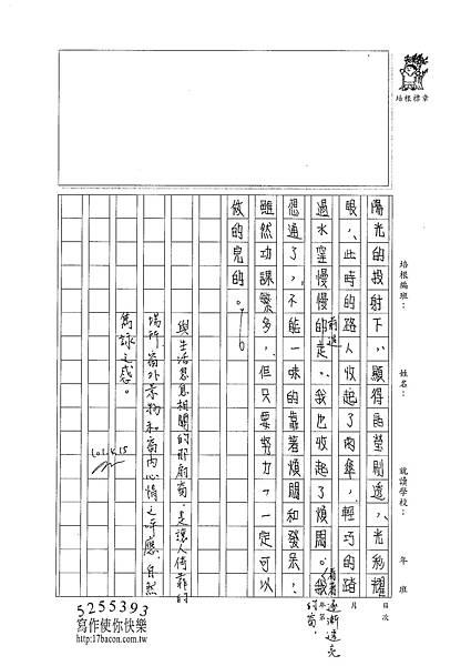 101WG404何冠儒 (3)
