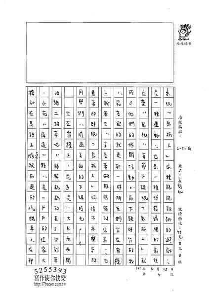101WG404吳錞珈 (2)