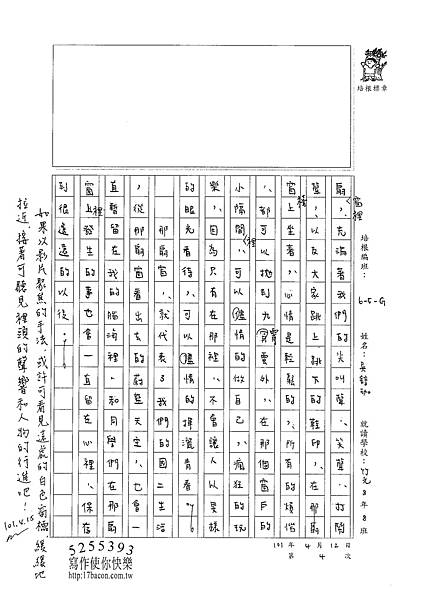 101WG404吳錞珈 (3)