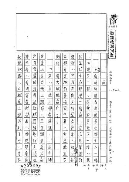 101WG404曾子芸 (1)