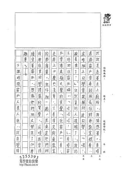 101WG404曾子芸 (2)