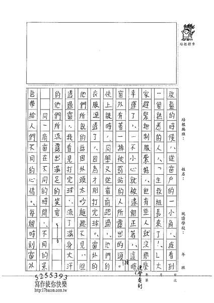 101WG404曾子芸 (3)