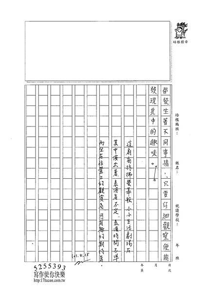101WG404曾子芸 (4)
