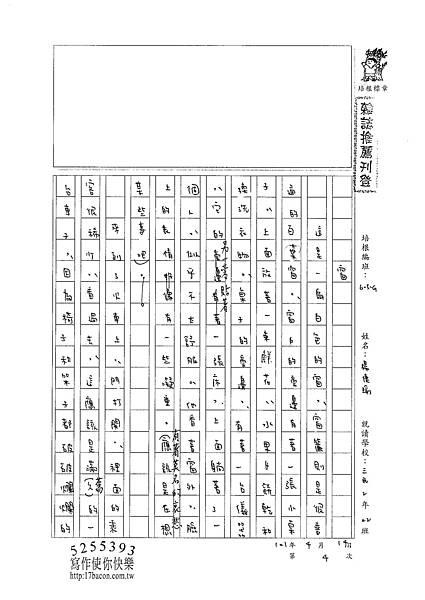 101WG404楊倢瑜 (1)