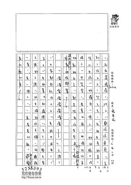 101WG404楊倢瑜 (2)