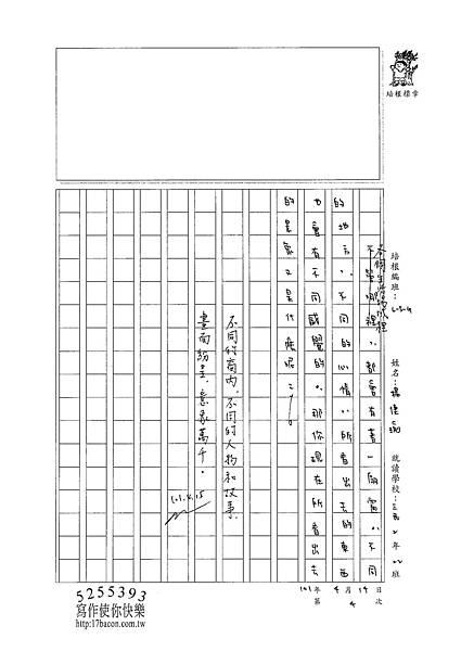 101WG404楊倢瑜 (3)