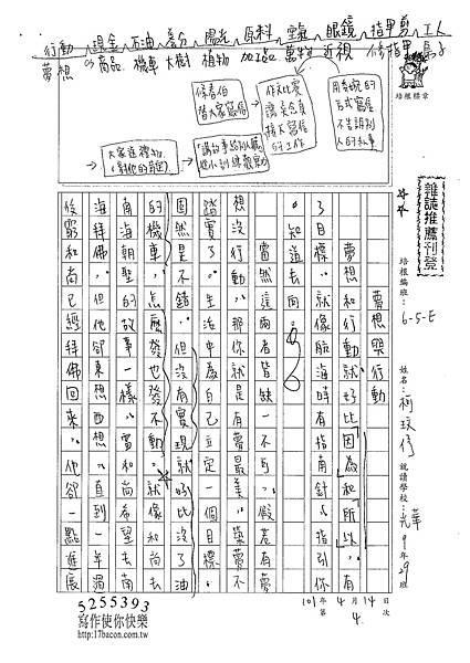 101WE404柯玟予 (1)