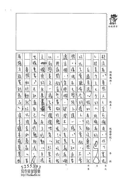 101WE404柯玟予 (2)