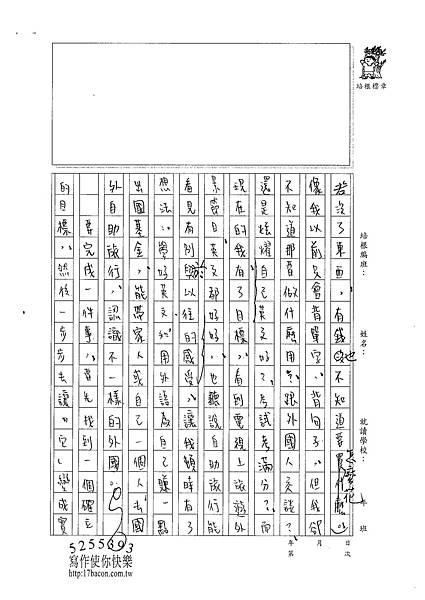 101WE404柯玟予 (3)