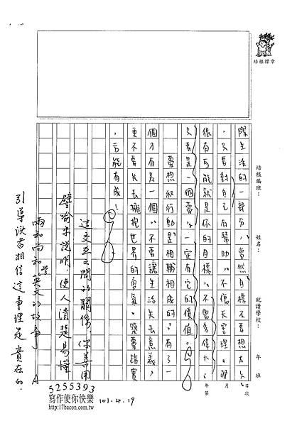101WE404柯玟予 (4)