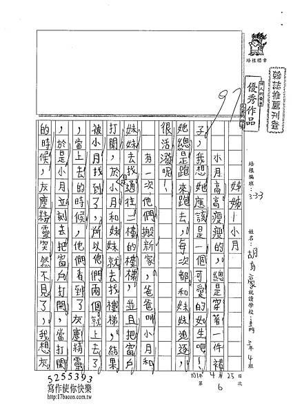 101W3406胡育豪 (1)