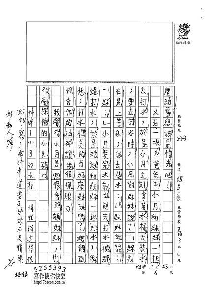 101W3406胡育豪 (2)