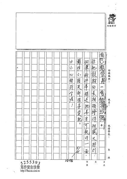 101W3406張宸綱 (3)