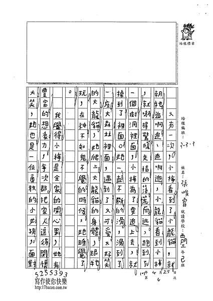 101W3406張峻睿 (2)